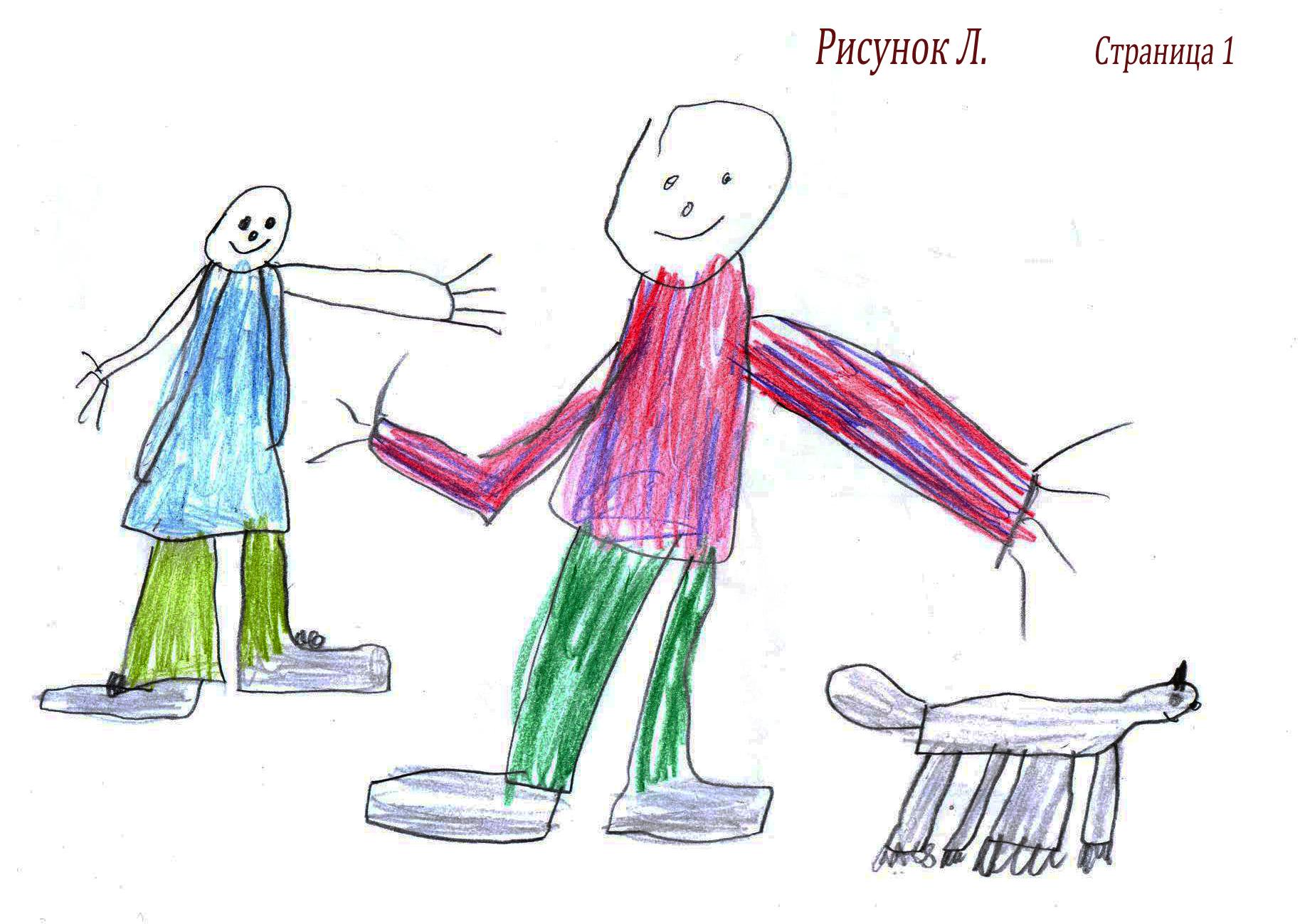 Секс в семье при детях рисунки
