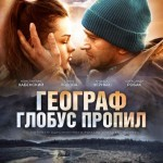 Географ глобус пропил (2013, Россия)