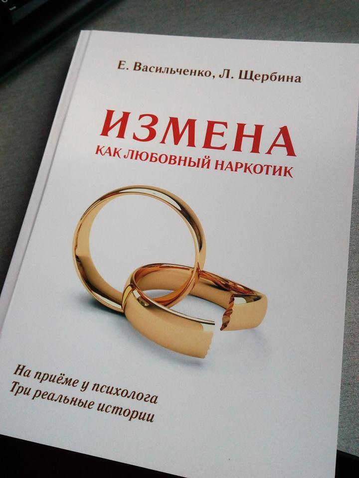 """Моя первая книга """"Измена как любовный наркотик"""""""