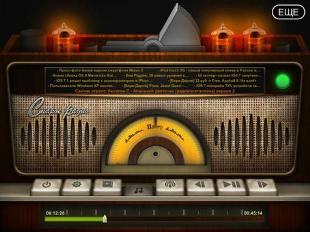 Старые радиоспектакли для детей