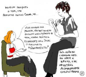 "Комикс ""Книга о депрессии"" Саши Скочиленко"