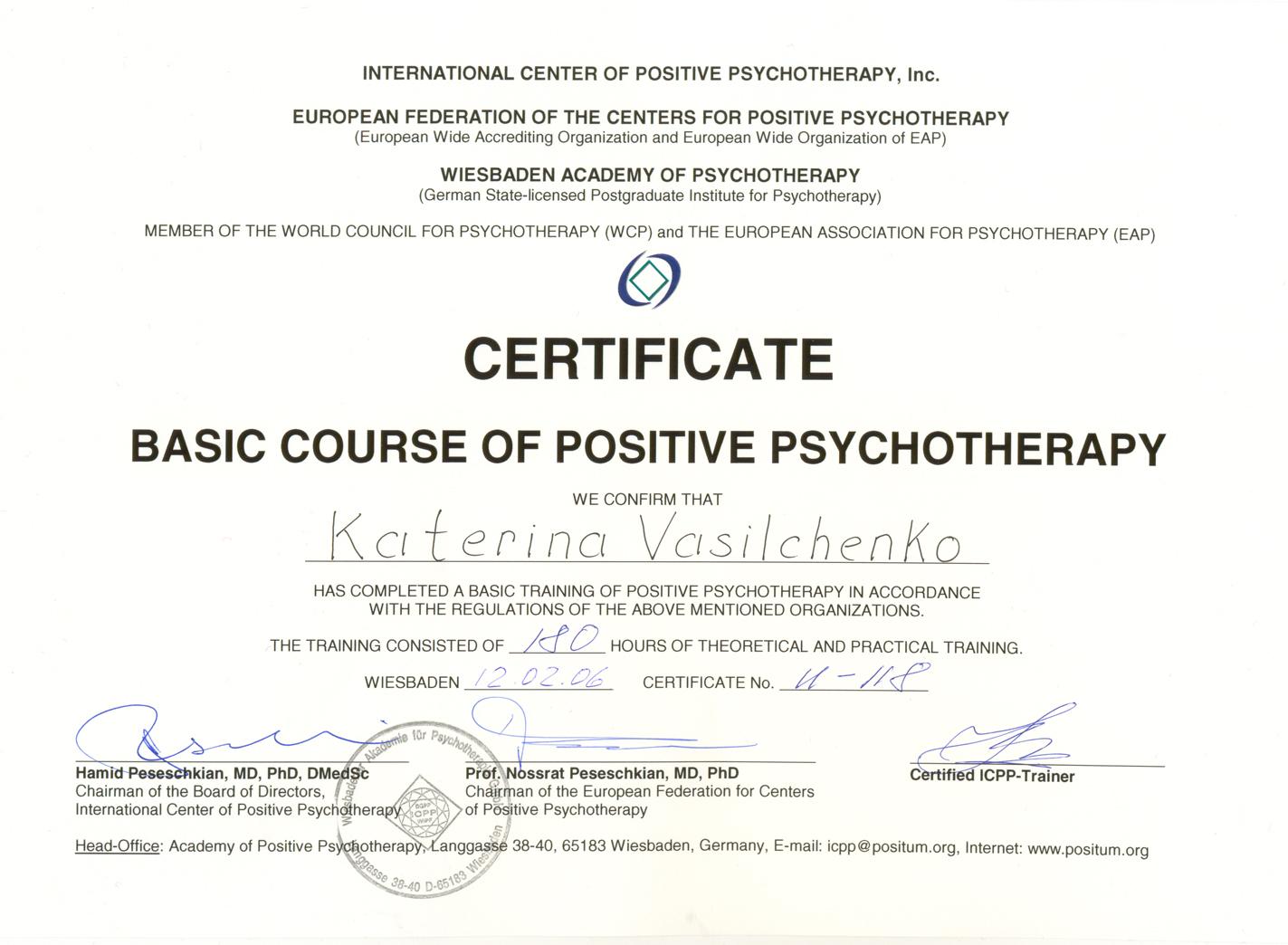 Резюме психолога