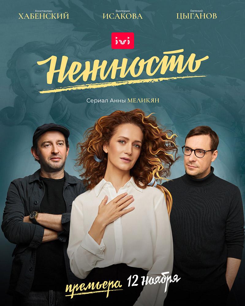 Нежность (2020, Россия)